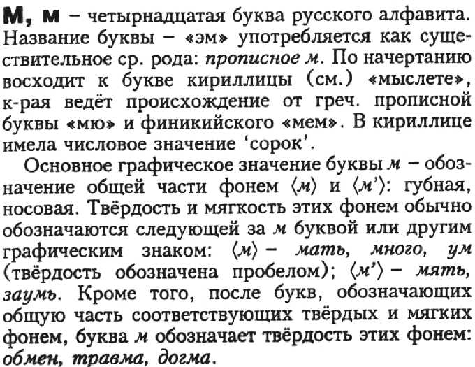 Russian Philology From