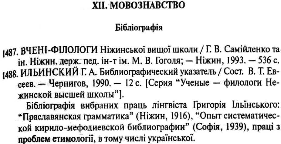 Bibliography of Slavic Linguistics               vols    Brill Applied Linguistics Dissertations and Theses   PDXScholar
